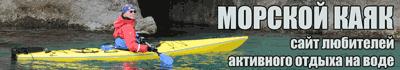Сайт Приморских каякеров